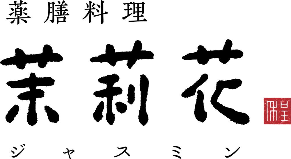 京都・宇治 薬膳料理「茉莉花(ジャスミン)」